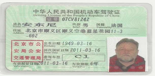 permis chinois